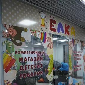 комиссионный магазин ёлка смоленск